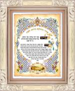 Hadlokas Ner Shabbos #572 - Parchments