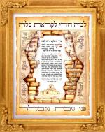 Hadlokas Ner Shabbos #574 - Parchments