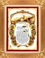 Hadlokas Ner Shabbos #578 - Parchments