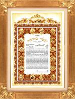 Ketubot #322 - Parchments