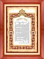 Ketubot #326 - Parchments