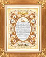Ketubot #330 - Parchments