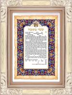 Ketubot #332 - Parchments
