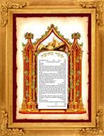 Ketubot #334 - Parchments