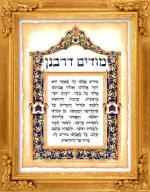Synagouge #437 - Parchments