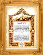 Synagouge #462 - Parchments