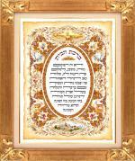 Birchas Habais #558 - Parchments