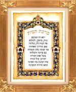 Birchas Habais #562 - Parchments