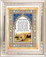 Birchas Habais #564 - Parchments