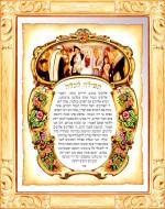 Tefillah Lekallah #584 - Parchments