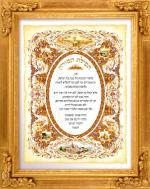 Tefilas Hamoreh #586 - Parchments