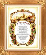 Tefilas Hamoreh #591 - Parchments