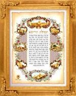 Tefilas Harofeh #593 - Parchments