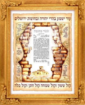 ketubot #324 - Parchments