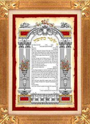 Ketubot #338 - Parchments