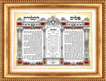 Pitum Haktores #429 - Parchments