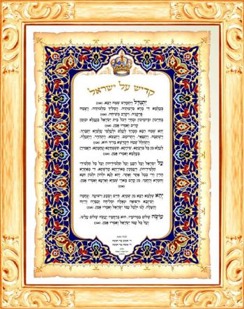 Synagouge #466 - Parchments