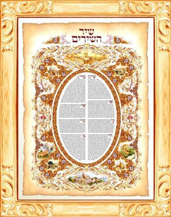 Shir Hashirim #468 - Parchments