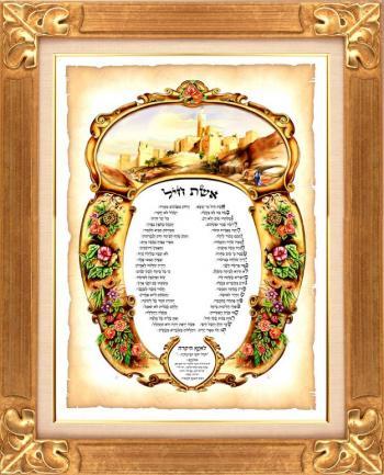Eshes Chail #550 - Parchments