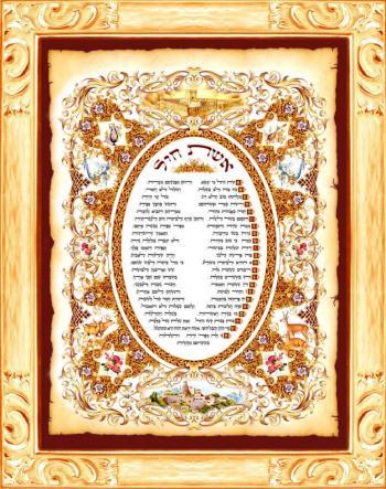 Eshes Chail #554 - Parchments
