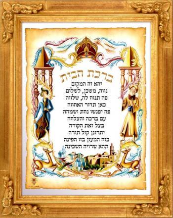 Birchas Habais #566 - Parchments