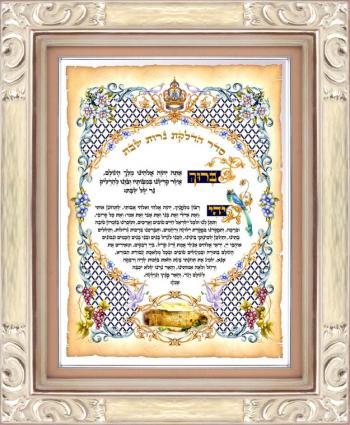 Hadlokas Ner Shabbos #572 - Parchments