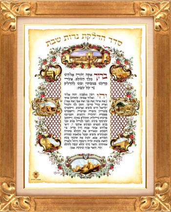Hadlokas Ner Shabbos #576 - Parchments