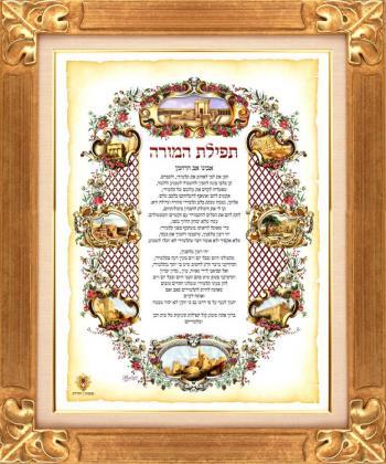 Tefilas Hamoreh #589 - Parchments