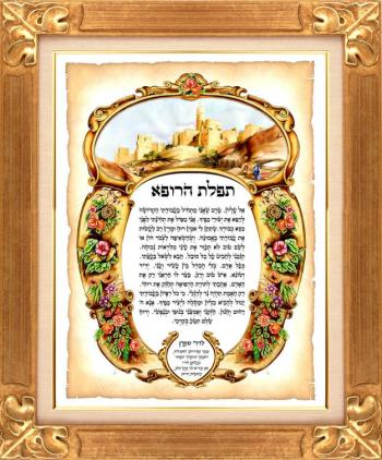Tefilas Harofeh #595 - Parchments