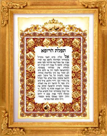 Tefilas Harofeh #597 - Parchments