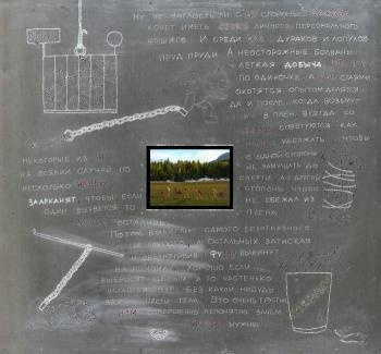 Captives w Frame - Alexander Zakharov